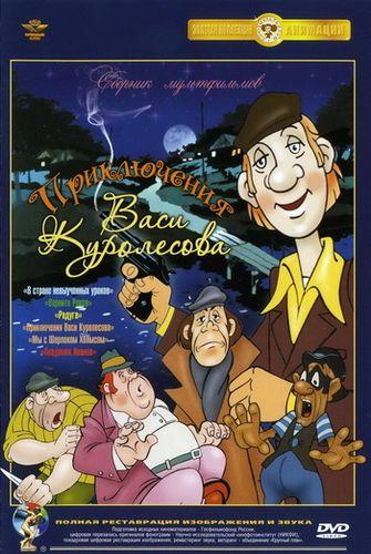 Скачать Васи Куролесова. Сборник мультфильмов (1969-1986) DVDRip