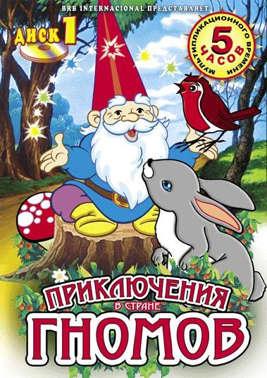 Скачать Приключения в стране гномов (1985)