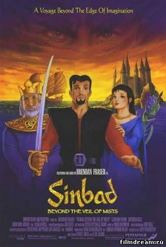 Скачать Синбад: Завеса туманов (2000)