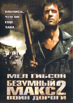 Скачать Безумный Макс (1-3) (1979-1985) DVDRip