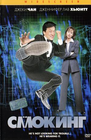 Скачать Смокинг / Tuxedo (2002) DVDRip