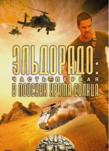 Эльдорадо / Eldorado (2008) DVDRip
