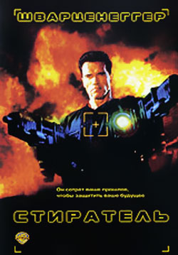 Скачать Стиратель (1996) HDRip
