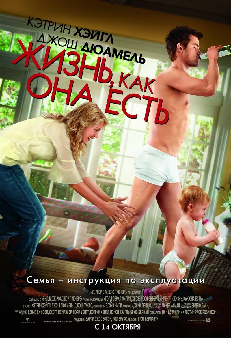 Жизнь, как она есть / Life as We Know It (2010) TS