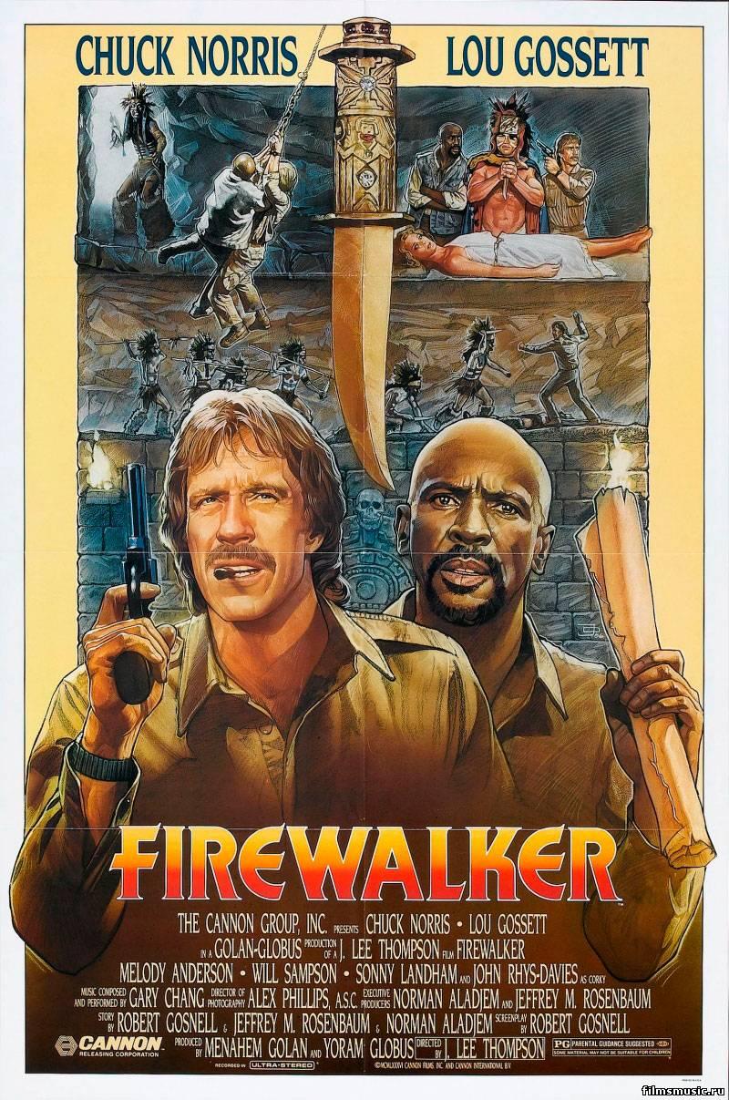 Скачать Идущий в огне / Firewalker (1986) DVDRip