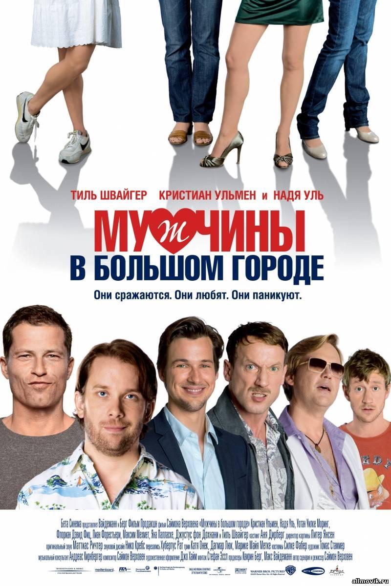 Мужчины в большом городе / Mannerherzen (2009) DVDRip