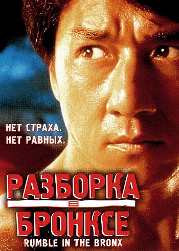 Скачать Разборка в Бронксе / Hung fan kui (Rumble in the Bronx) (1995) HDTVRip