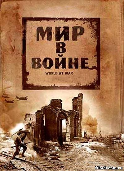 Мир в войне / The World at War (1973-1974) DVDRip