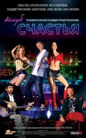Клуб счастья (2010) DVDRip / DVD9 / DVD5