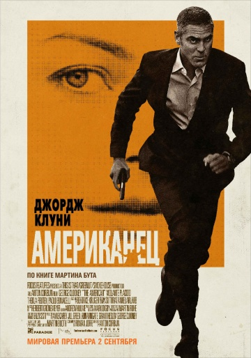 Американец / The American (2010) DVDRip
